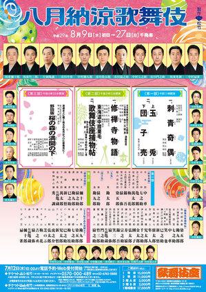2017.08_kabukiza_chirashi.jpg