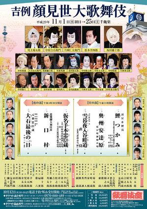 2017.11_kabukiza_chirashi.jpg