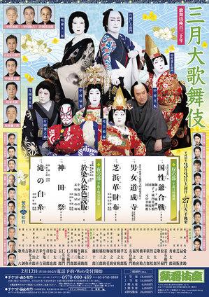 2018.03_kabukiza.jpg