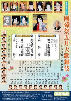 2018.05_kabukiza.jpg