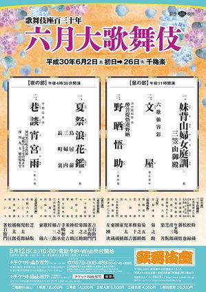 2018.06_kabukiza.jpg