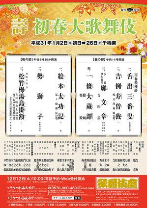 2019.1_kabukiza_chirashi.jpg