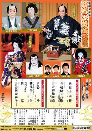 2019.1_shinbashienbujyo_chirashi.jpg