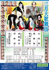 2019.3_kabukiza.jpg