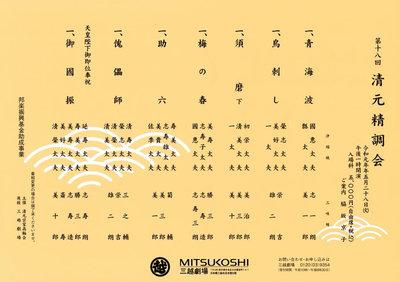 2019.5.28_kiyomoto seicyoukai.jpg
