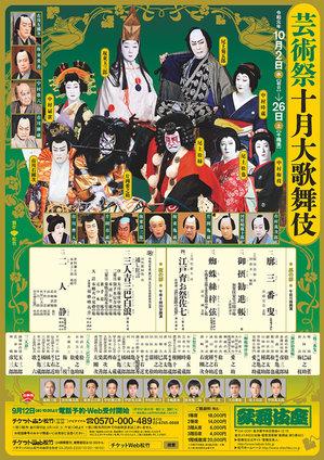 2019.10_kabukiza.jpg