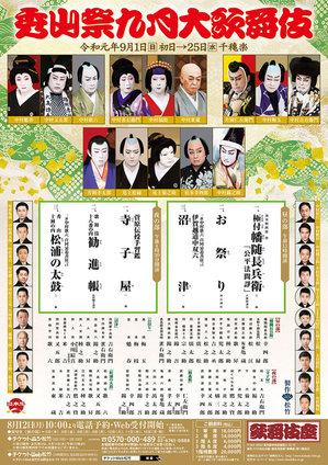 2019.9_kabukiza.jpg