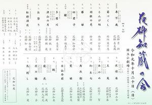 2019.10.20_hanayagitomozounokai_chirashi.jpg