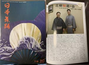 2019.10.20_hanayagitomozounokai_zasshi.jpg
