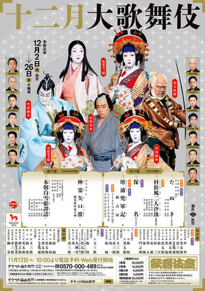 2019.12_kabukiza.jpg