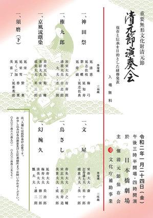2020.1.24_kiyomotobushiensoukai.jpg
