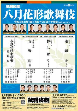 2020.08_kabukiza.chirashi1.jpg