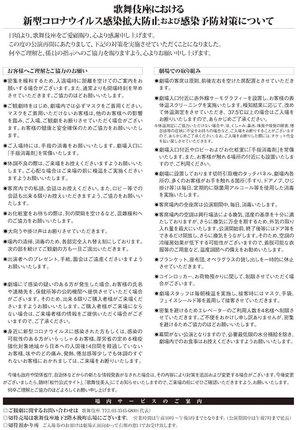 2020.08_kabukiza.chirashi2.jpg