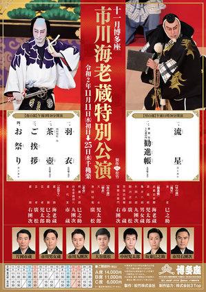 2020.11_hanataza_chirashi.jpg