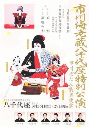 2021.3.26~29_yachiyoza1.jpg