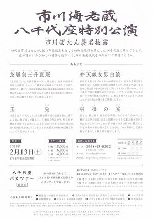 2021.3.26~29_yachiyoza2.jpg