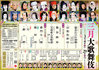 2021.3_kabukiza_chirashi.jpg