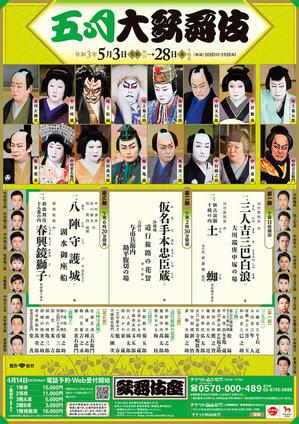 2021.5_kabukiza.jpg