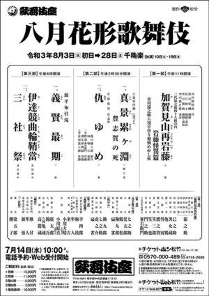 2021.8_kabukiza.jpg