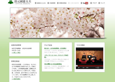 kuniedayu_website_kari.jpg