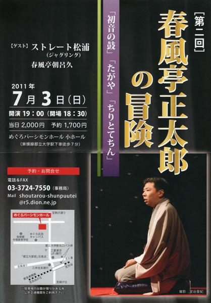 syoutaro no daibouken2.jpg