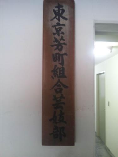 yodhicyou_kenban.jpg