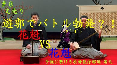 youtube_kiyomotopockets_fumiuri.jpg