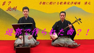 youtube_kiyomotopockets_hokusyuu.jpg