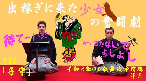 youtube_kiyomotopockets_komori.jpg