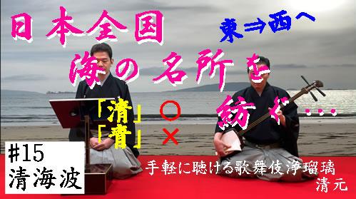 youtube_kiyomotopockets_seigaiha.jpg