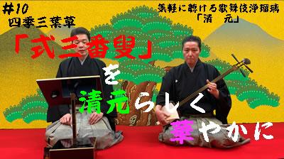 youtube_kiyomotopockets_shikisanbasou.jpg