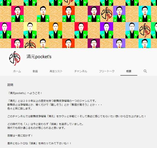 youtube_kiyomotopockets_syoukaigazou.jpg