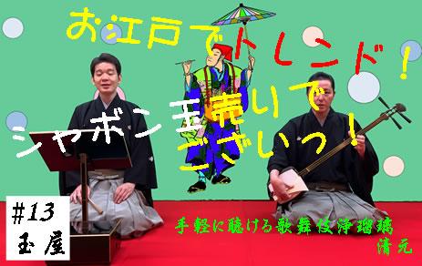 youtube_kiyomotopockets_tamaya.jpg