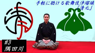 youtube_sumidagawa_samune.jpg